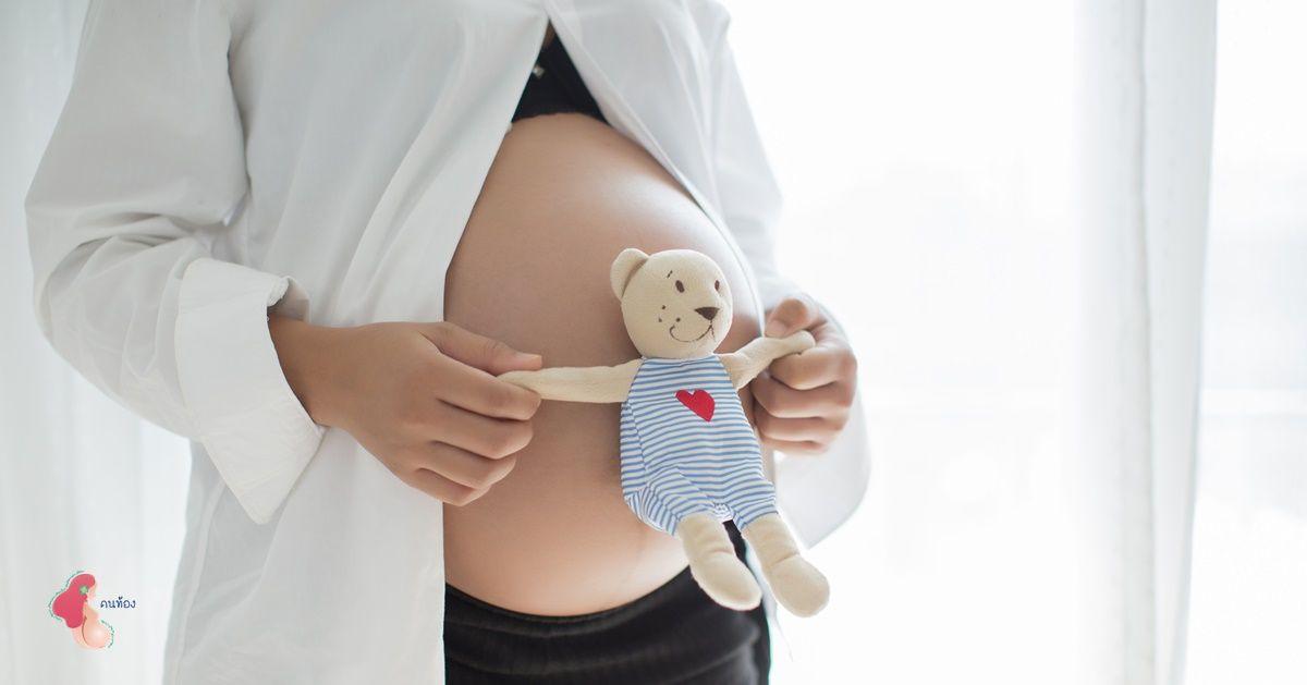 10 ความเชื่อคนท้อง ที่คุณแม่ควรรู้ เช็คสิมีอะไรบ้าง