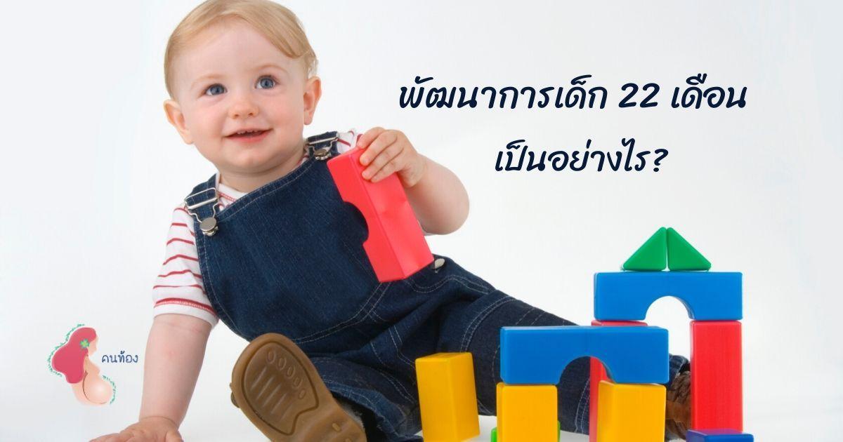 พัฒนาการเด็ก 22 เดือน เป็นอย่างไร และเทคนิคกระตุ้นพัฒนาการลูกน้อย