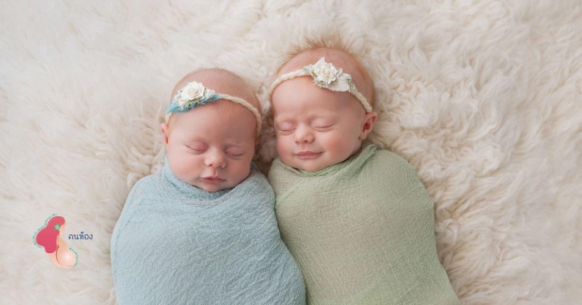อยากมีลูกแฝด ต้องทำไง เผย! เคล็ดลับดีๆ ที่อยากบอกต่อ