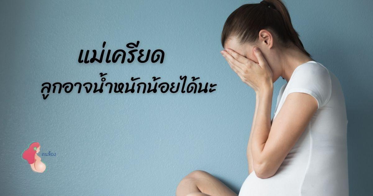 แม่รู้ไหม…ความเครียด ส่งผลทำให้ ทารกน้ำหนักตัวน้อย