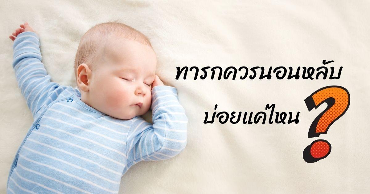 ทารกควรนอนหลับ บ่อยแค่ไหน เพื่อช่วยให้เจริญเติบโตสมวัยอย่างเต็มที่