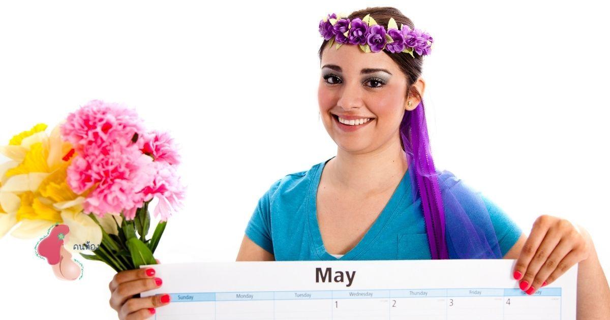 ฤกษ์คลอดพฤษภาคม ปี2561 วันไหนดี วันไหนเลิศ ที่แม่ ๆ อยากรู้