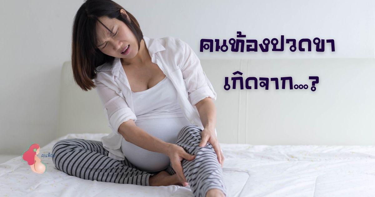 คนท้องปวดขา เกิดจากอะไร และวิธีบรรเทาอาการปวด