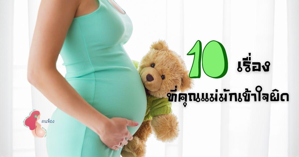 10 เรื่องที่แม่ตั้งครรภ์ และแม่หลังคลอดมักจะเข้าใจผิด