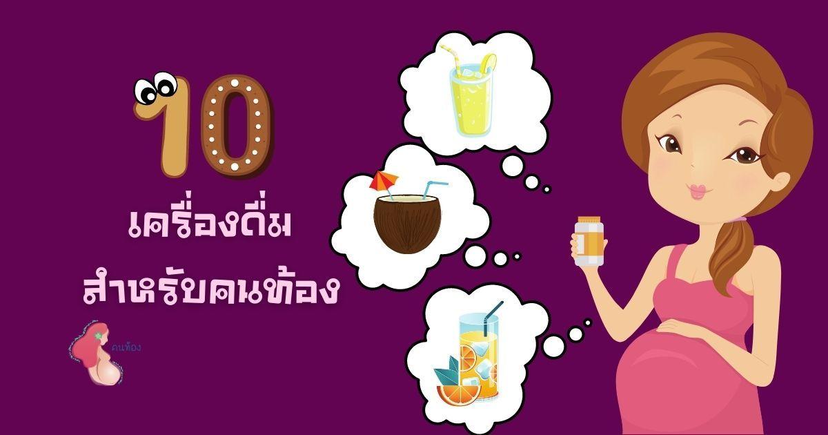 10 เครื่องดื่มสำหรับคนท้อง ได้ประโยชน์ ดีต่อสุขภาพ