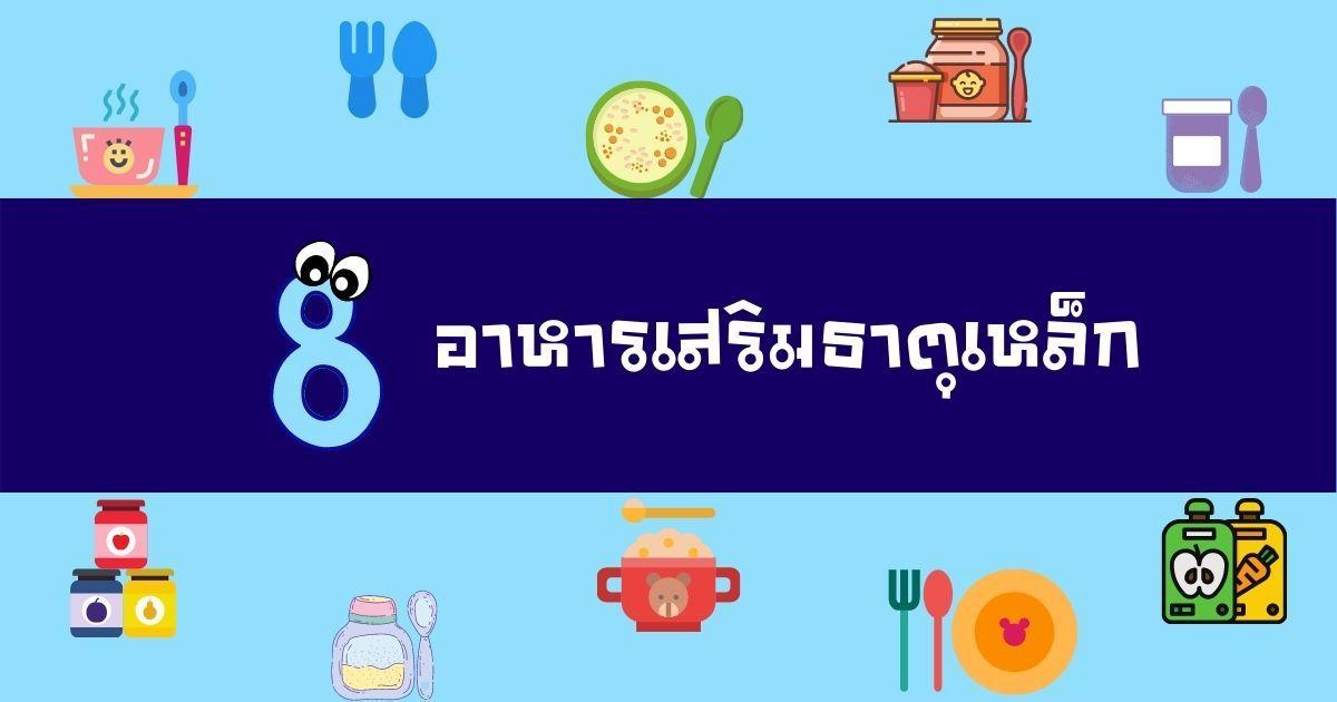8 อาหารเสริมธาตุเหล็ก ช่วยลูกน้อยสุขภาพดี ลดความเสี่ยงภาวะเลือดจาง