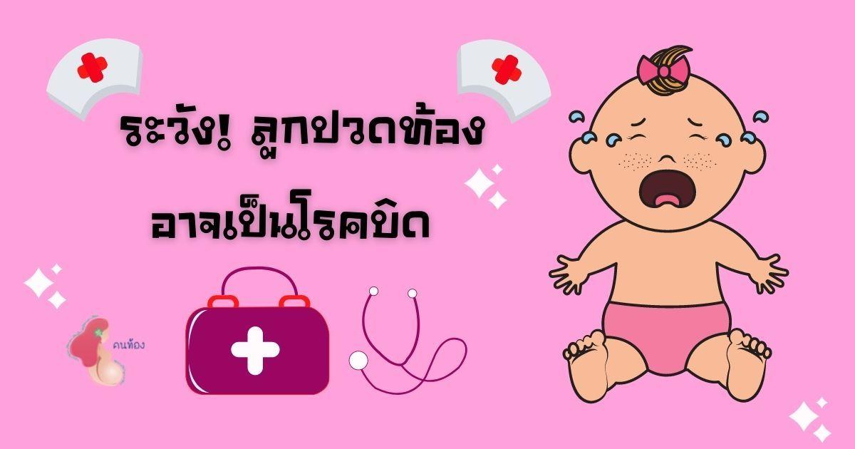 เด็กปวดท้อง ไม่ใช่เรื่องเล็กๆ ระวังอาจเป็นโรคบิด