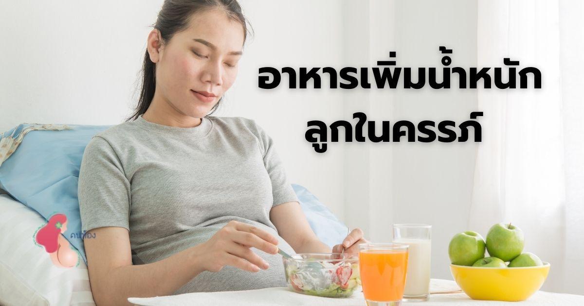 อาหารเพิ่มน้ำหนักลูกในครรภ์ กินอะไรดี ให้ลูกไม่มีปัญหาน้ำหนักน้อย