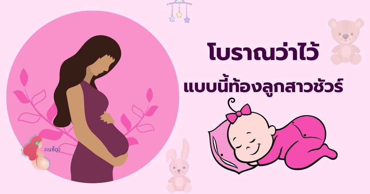 อาการท้องลูกสาว โบราณว่าไว้ แบบนี้จะได้ลูกผู้หญิง