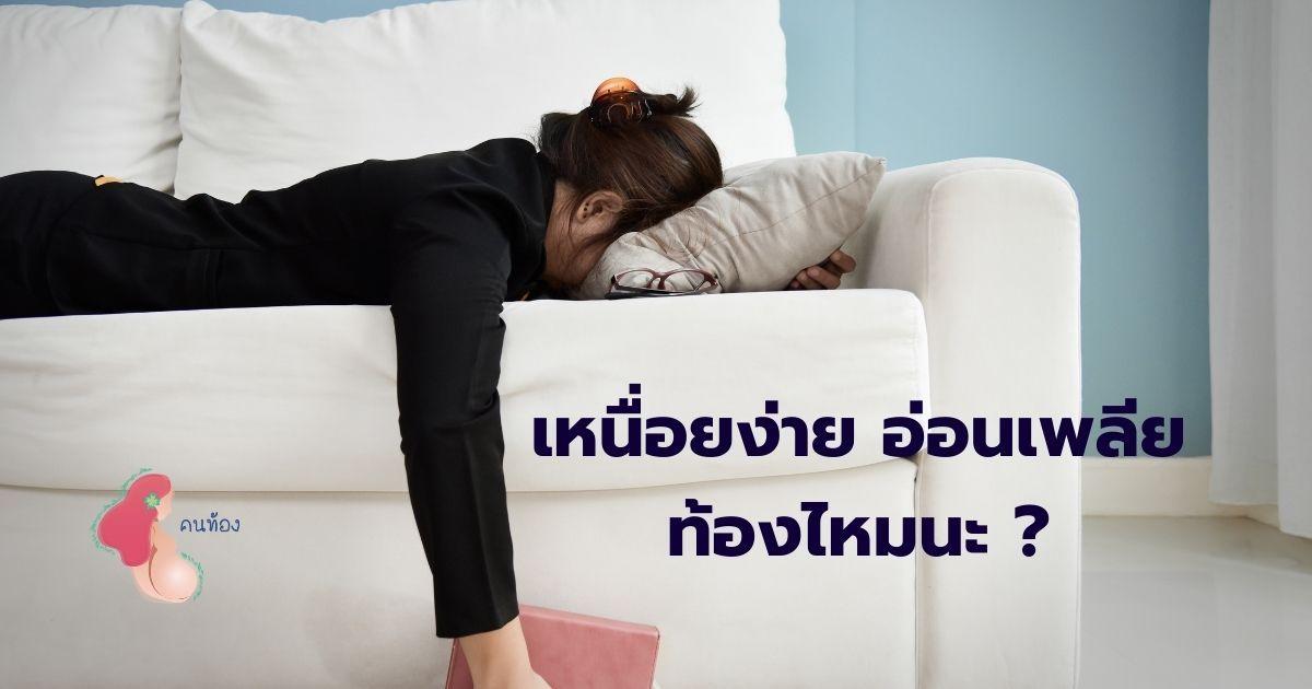 เหนื่อยง่าย อ่อนเพลีย อาการแบบนี้ท้องหรือไม่