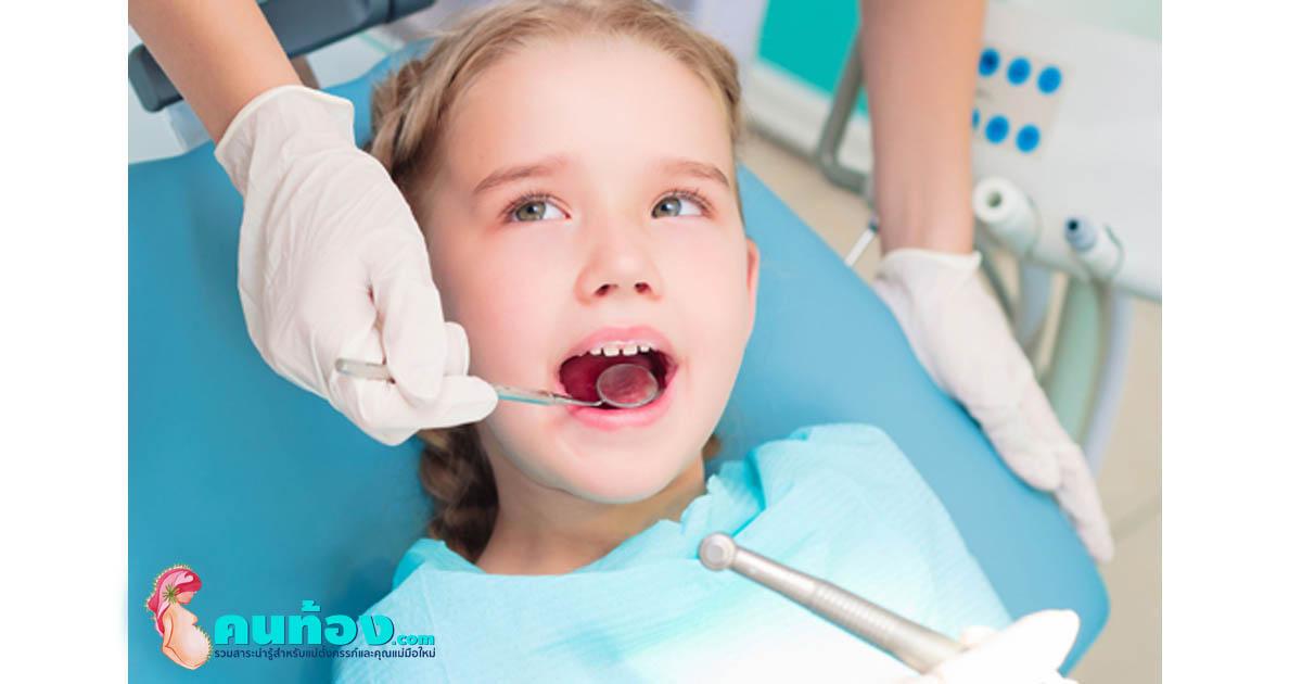 ทำความรู้จักกับ 5 โรคในช่องปากและฟัน สำหรับลูกวัยเรี?