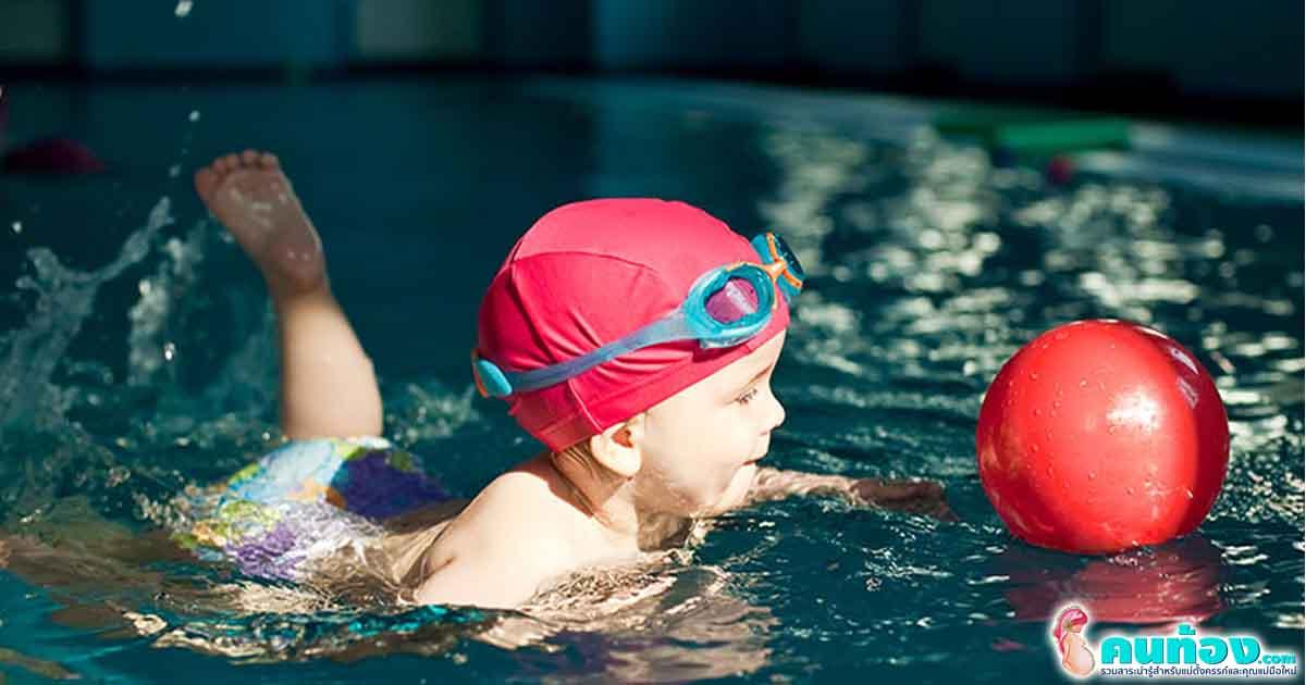 เล่นน้ำอย่างปลอดภัย ด้วย 9 เคล็ดลับให้ลูกเล่นในสระน้ำอย่างปลอดภัย