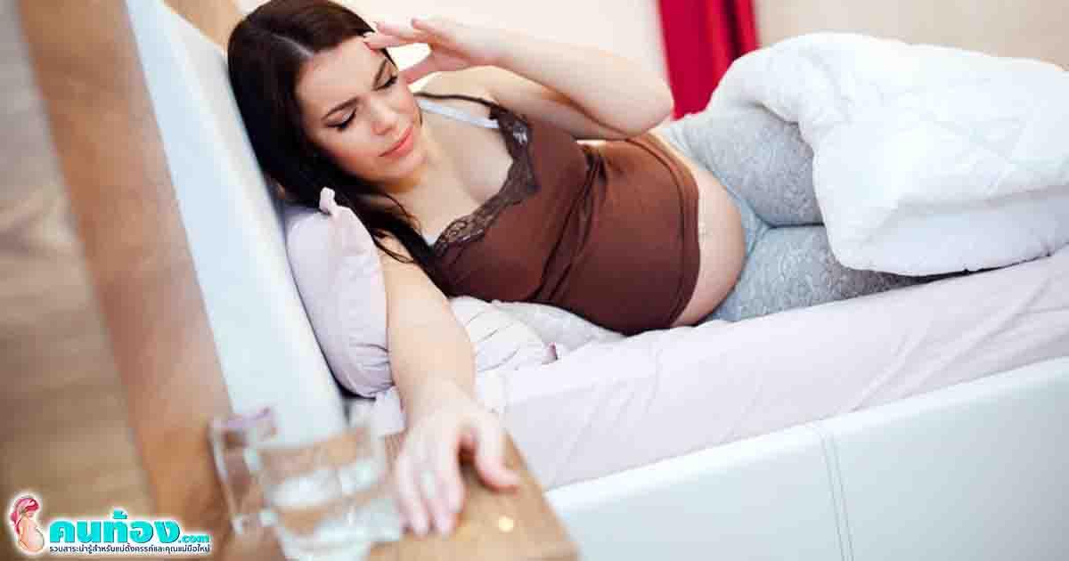 ความดันต่ำขณะตั้งครรภ์ อันตรายหรือไม่ สาเหตุ อาการ และวิธีดูแลป้องกัน