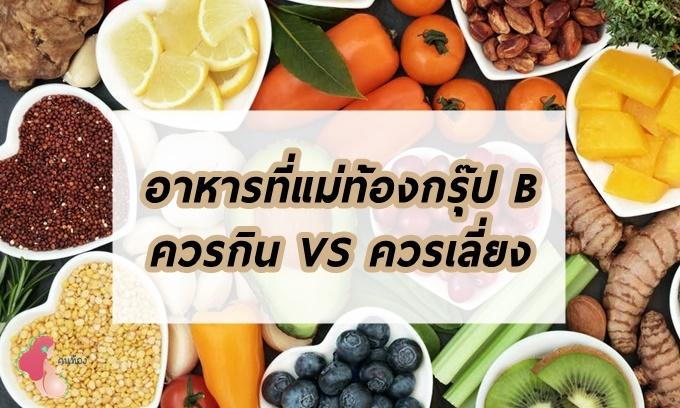 อาหารที่คนท้องควรกิน และไม่ควรกิน สำหรับคนท้องกรุ๊ปเลือด B